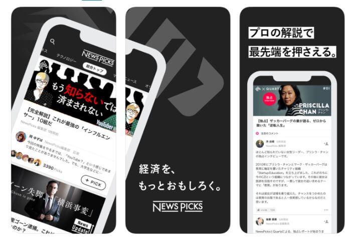 NEWSPICKSのアプリ