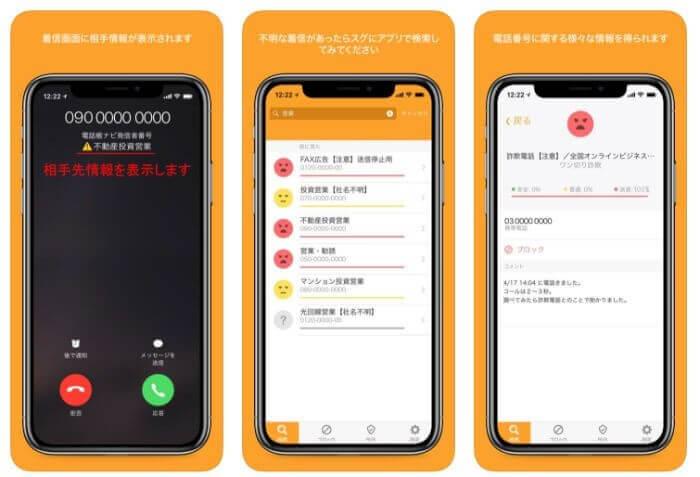電話帳ナビのアプリ