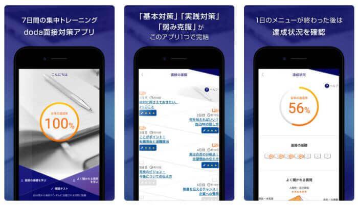 dodaの面接対策アプリ