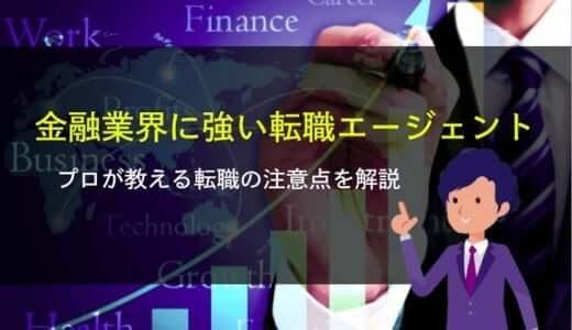 金融業界に強い転職エージェントおすすめ9選とプロが教える注意点