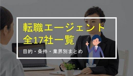 【2019年版】転職エージェント全17社一覧 目的・条件・業界別まとめ