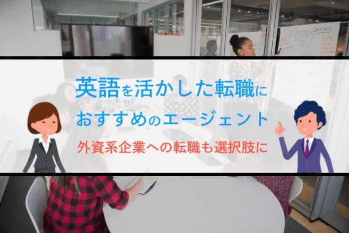 英語を活かした転職におすすめのエージェント5選|外資系企業で働く選択肢もまずは検討するべき