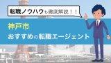 【保存版】神戸でおすすめの転職エージェント|本当に使うべき厳選5社