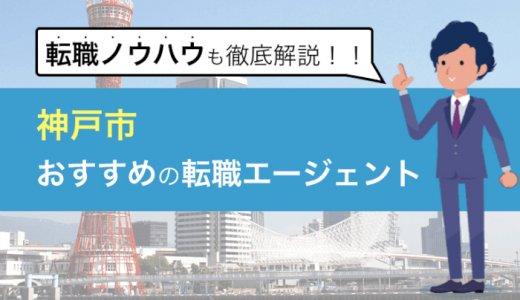 【保存版】神戸でおすすめの転職エージェント|本当に使うべき厳選6社
