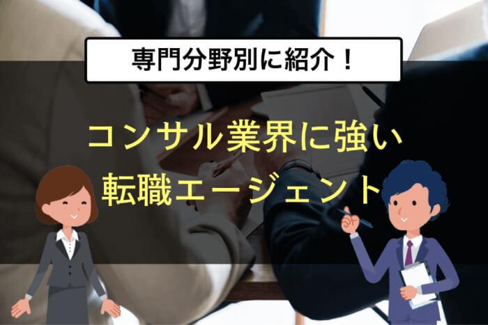 コンサル業界に強い転職エージェントおすすめランキング【専門分野別】