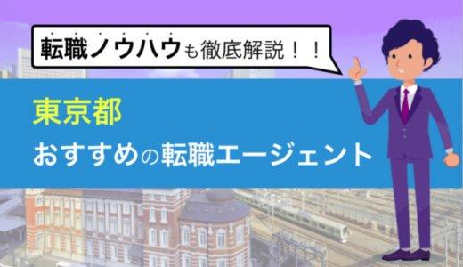 東京のおすすめ転職エージェント7選|成功者の例と5つの軸から厳選