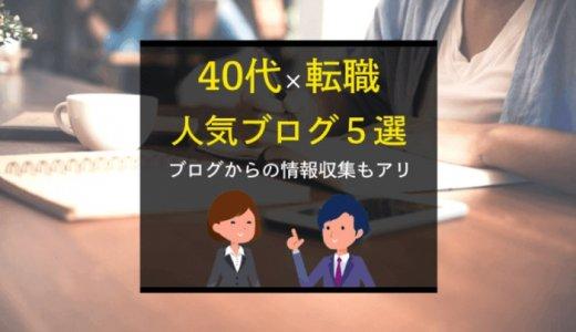 40代転職活動の人気ブログ5選|中高年・47歳女性・無職・ニートの成功例まとめ