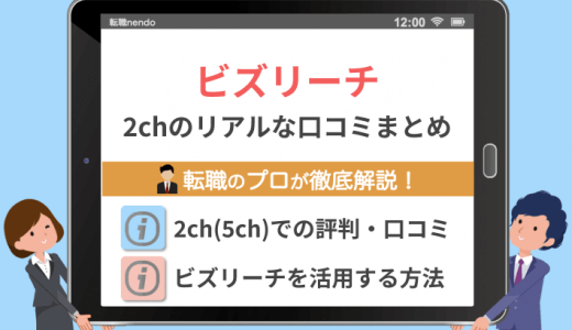 ビズリーチの2ch(5ch)の評判まとめ|2chの本音口コミ投稿を検証【最新版】