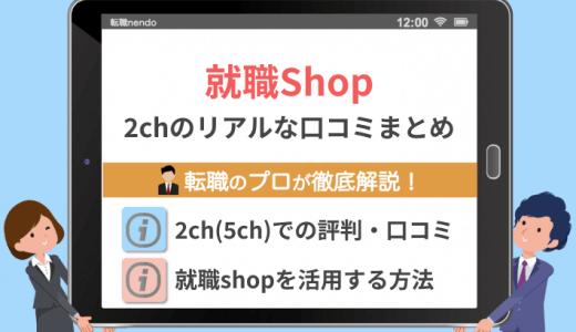 就職Shopの2ch(5ch)の評判まとめ|2chの本音口コミ投稿を検証【最新版】