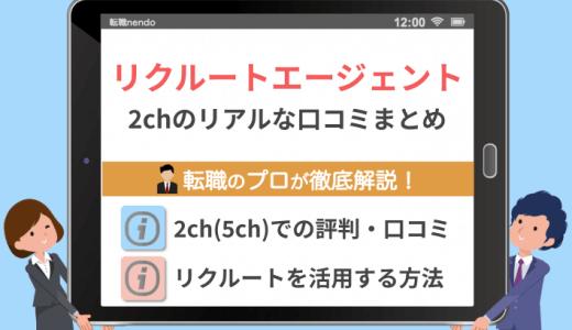 リクルートエージェントの2ch(5ch)の評判まとめ リアルな口コミを検証