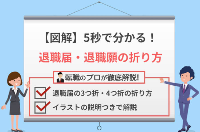 【図解】5秒で分かる退職届・退職願の折り方|4つ折り?3つ折り?