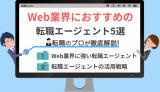 Web業界におすすめの転職エージェント