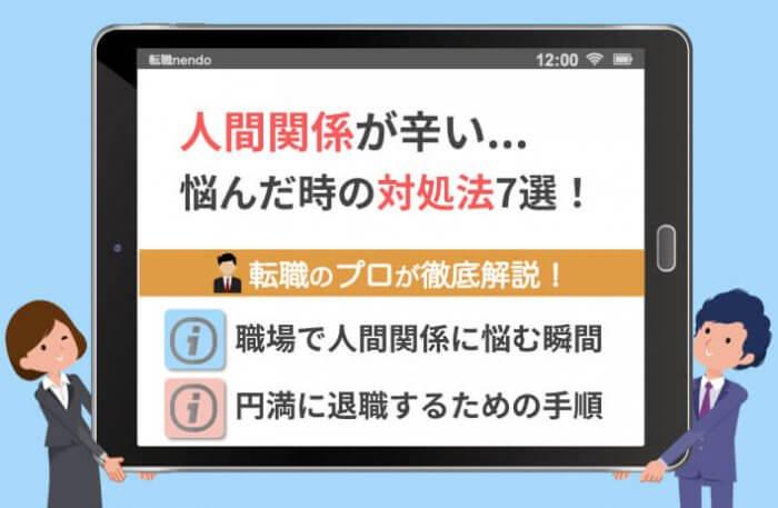 人間関係が辛い...仕事を辞めたい時の対処法7選&円満に退職する方法