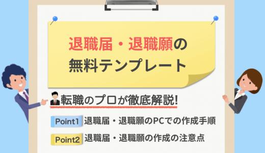 退職届と退職願のテンプレート・フォーマットまとめ【無料ダウンロード】