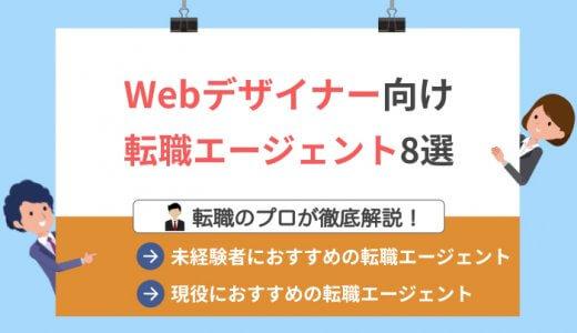 Webデザイナー向け転職エージェント8選|成功例から判明した最新のおすすめ