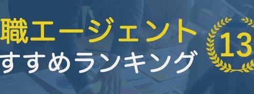 転職エージェントおすすめ人気ランキング13選 プロが評判・口コミを比較して評価!