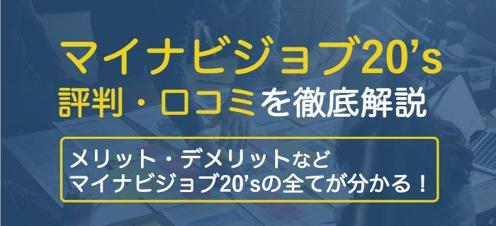 マイナビジョブ20'sの評判・口コミ