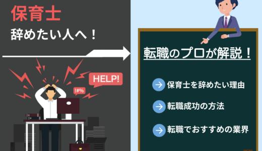 保育士を辞めたい...仕事が辛い5つの理由&円満退職する方法【体験談】