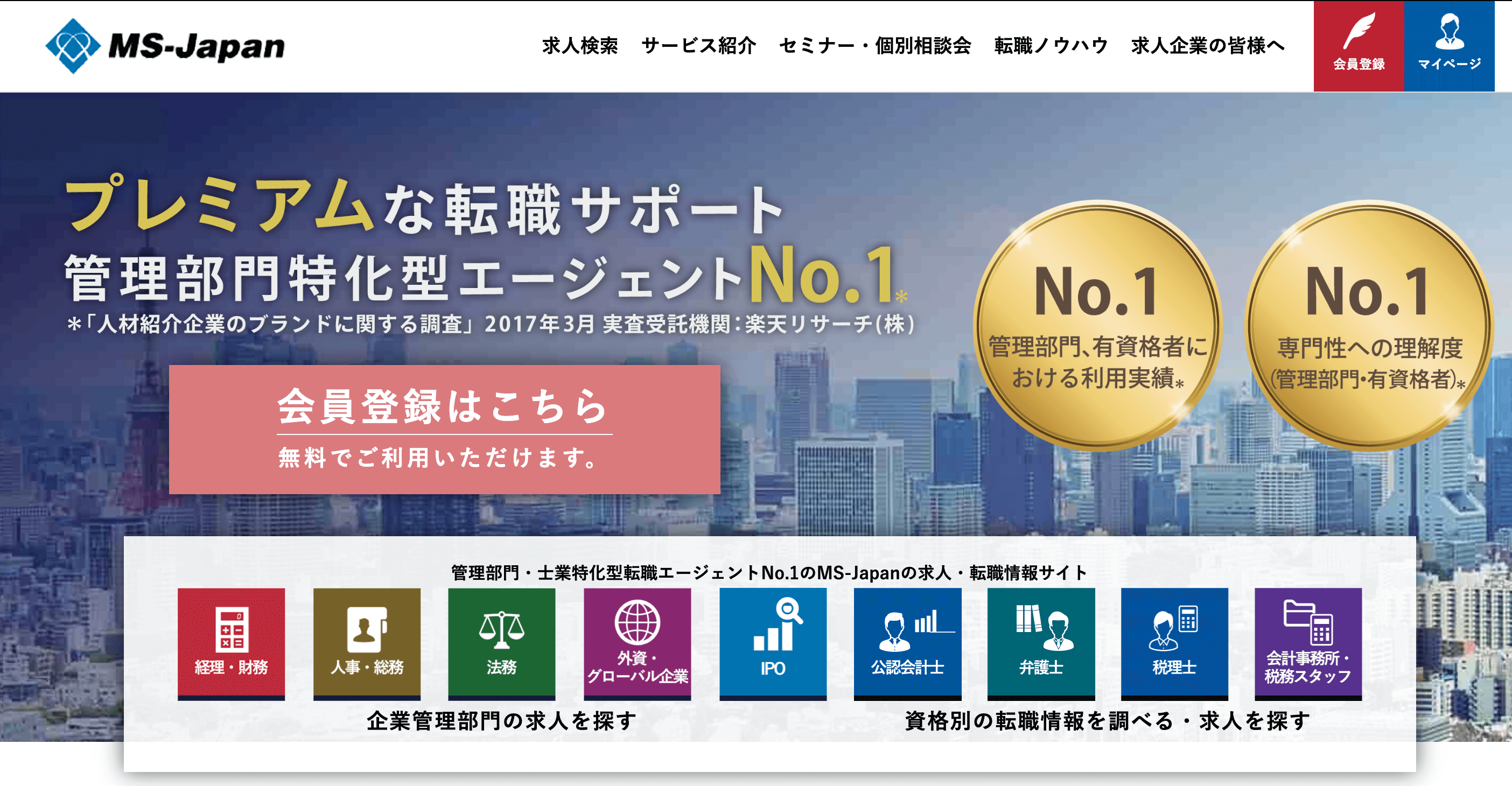 MS-Japanの画像