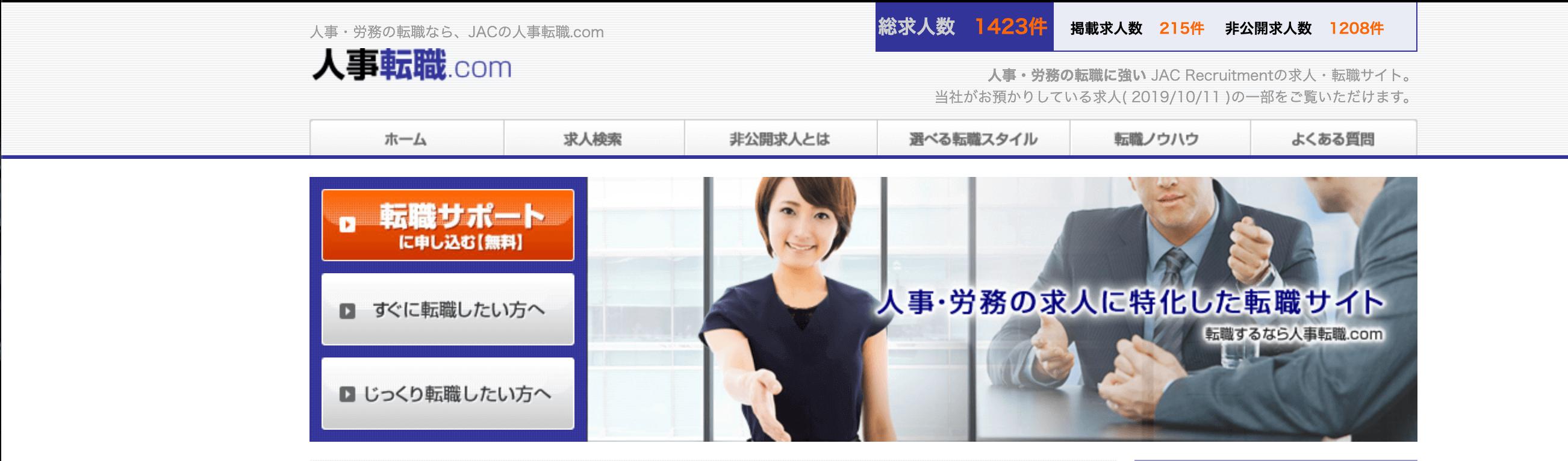 人事転職.comの画像