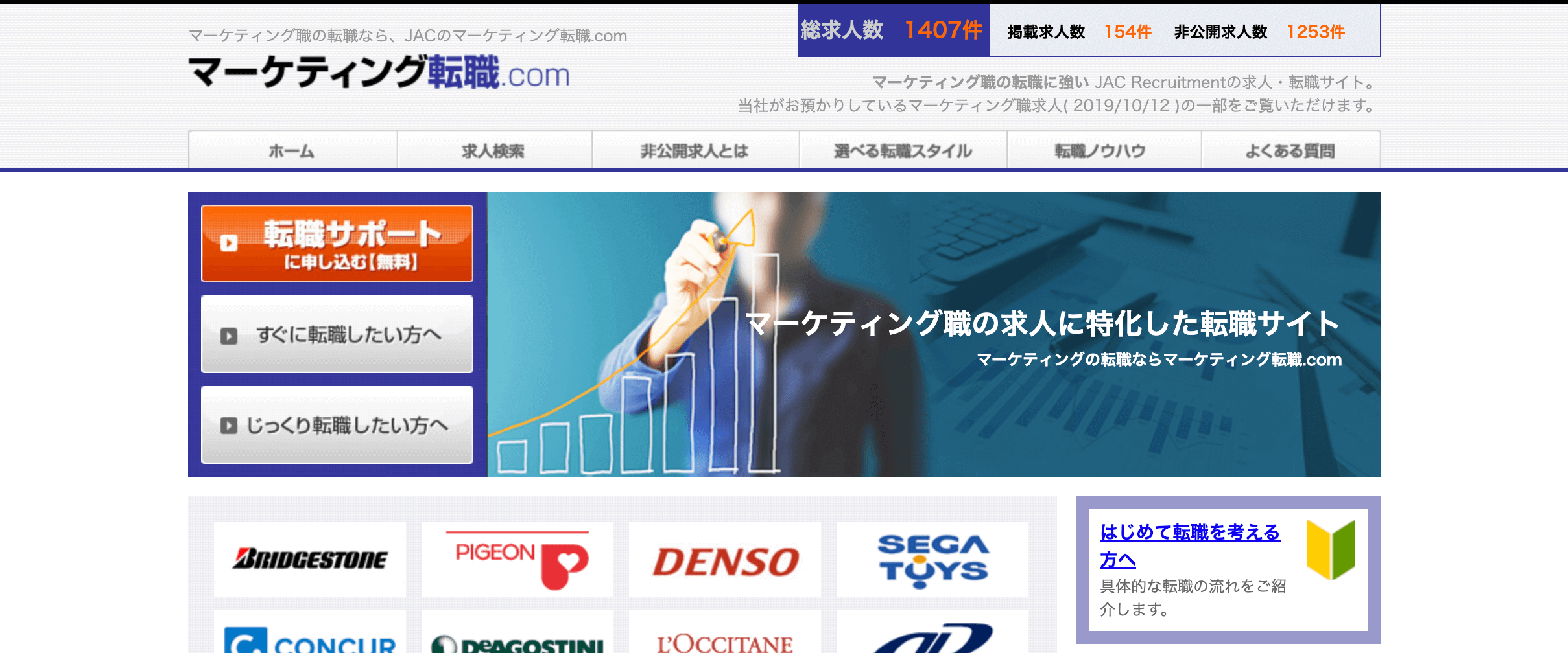 マーケティング転職.comの画像