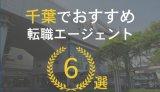 千葉県でおすすめの転職エージェント