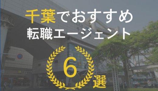 【保存版】千葉でおすすめの転職エージェント7選|プロが教える選び方と活用法