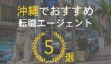 沖縄県でおすすめの転職エージェント