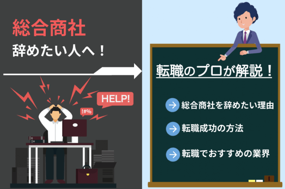 総合商社を辞めたい...仕事が辛い5つの理由と体験談&円満退職の方法