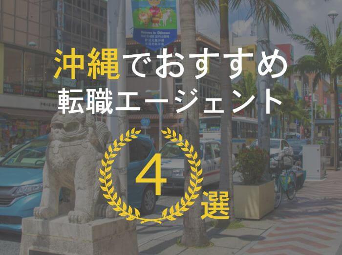 沖縄でおすすめの転職エージェント