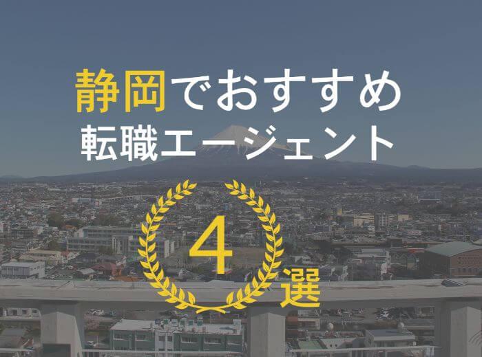 静岡でおすすめの転職エージェント