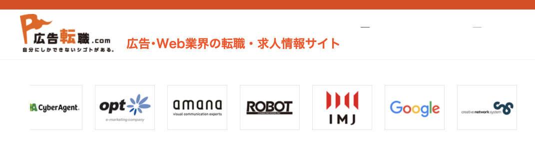 広告転職.com