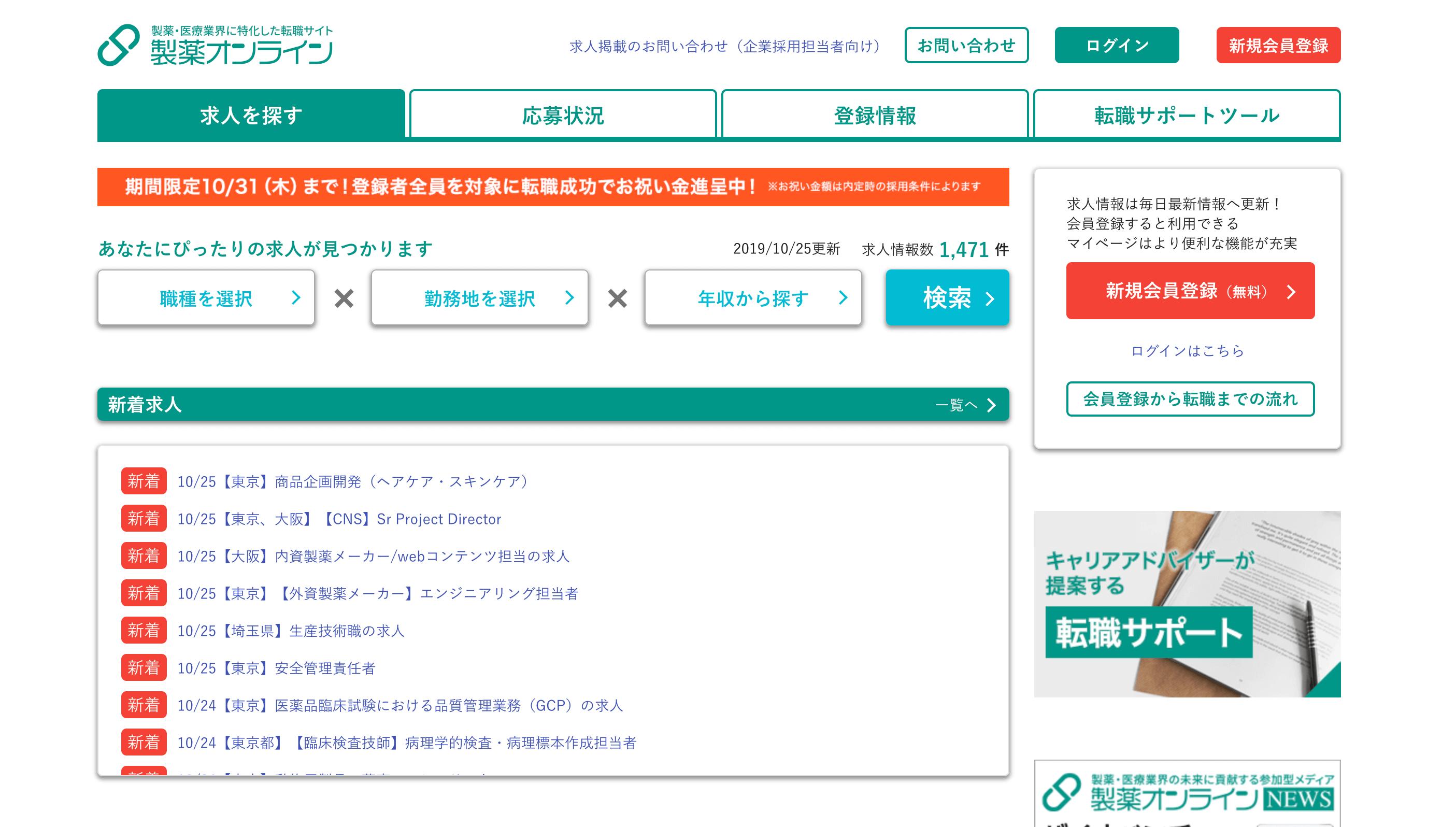 製薬オンラインの画像