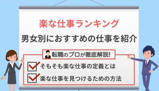 【男女別】楽な仕事ランキング7選 資格なしでも正社員に転職!
