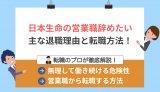 日本生命の営業職を辞めたい...主な退職理由6選&正しい転職の全知識