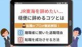 JR東海を辞めたい...離職する理由6選&鉄道会社から転職成功するコツ