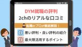 DYM就職の2ch(5ch)の評判まとめ|2chの本音口コミ投稿を検証【最新版】
