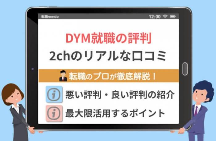 DYM就職の2ch(5ch)の評判まとめ|2chの本音口コミ投稿を検証【最新版】