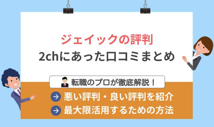 ジェイック(JAIC)の2ch評判まとめ|2ch(5ch)の本音口コミ投稿を検証【最新版】