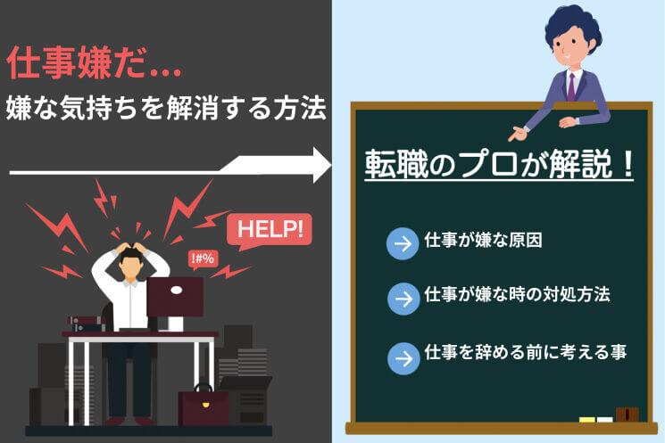 仕事が嫌だ...嫌いになる理由&嫌な気持ちをすぐに解消する対処法5選