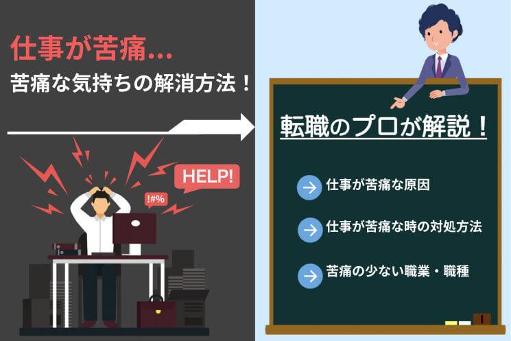 仕事が苦痛になるのはなぜ?7つの原因&精神的ストレスを解消する方法