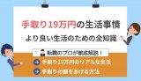 月給手取り19万円の額面と年収|平均年収との差&リアルな貯金事情!