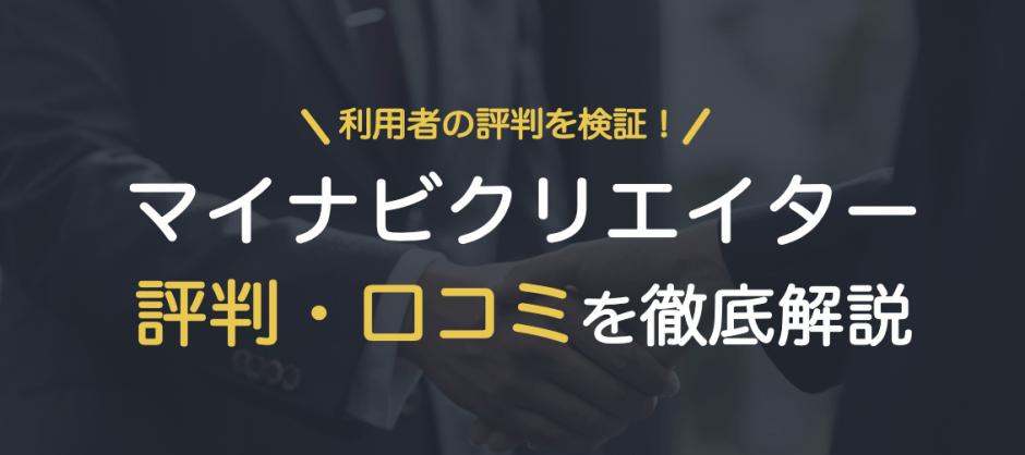 マイナビクリエイターの評判・口コミ