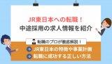 JR東日本に転職できる!中途採用向けの求人情報&転職成功のコツ【2020】