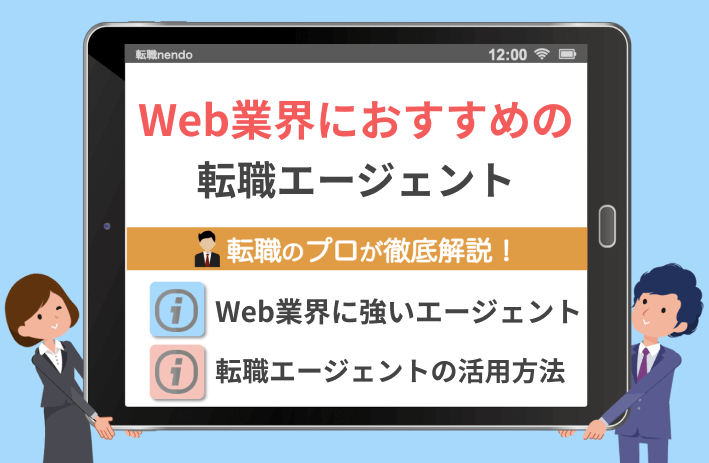 Web業界向け転職エージェント|成功者が活用したおすすめ8社【最新版】