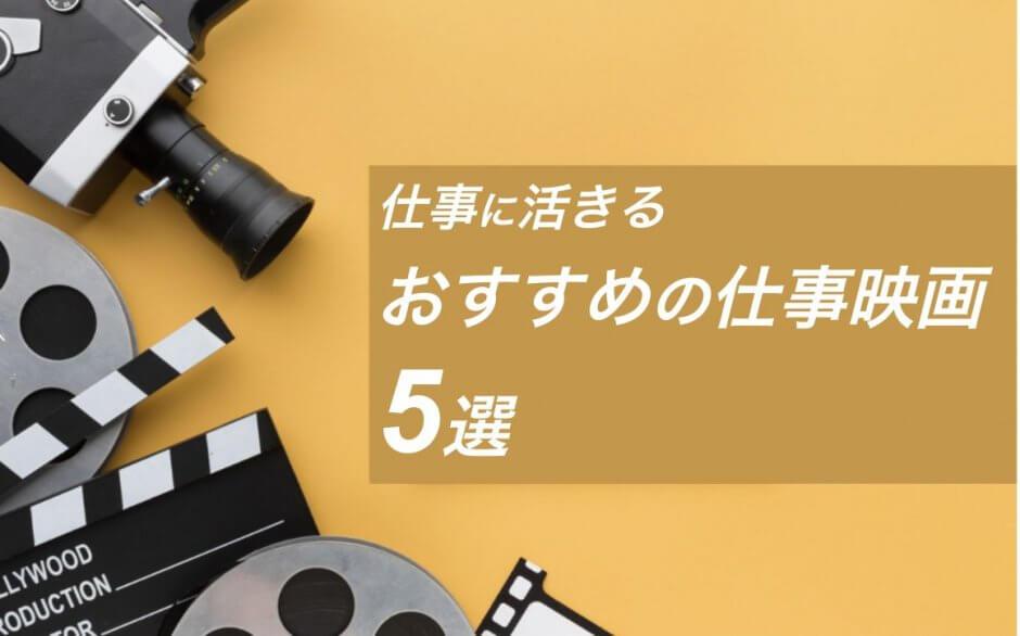 おすすめの仕事映画5選