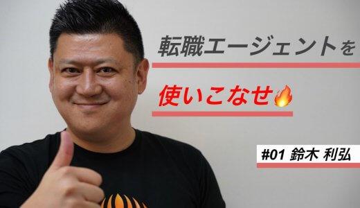 【対談:熱血キャリアコーチが語る(1)】転職エージェントを使いこなせ