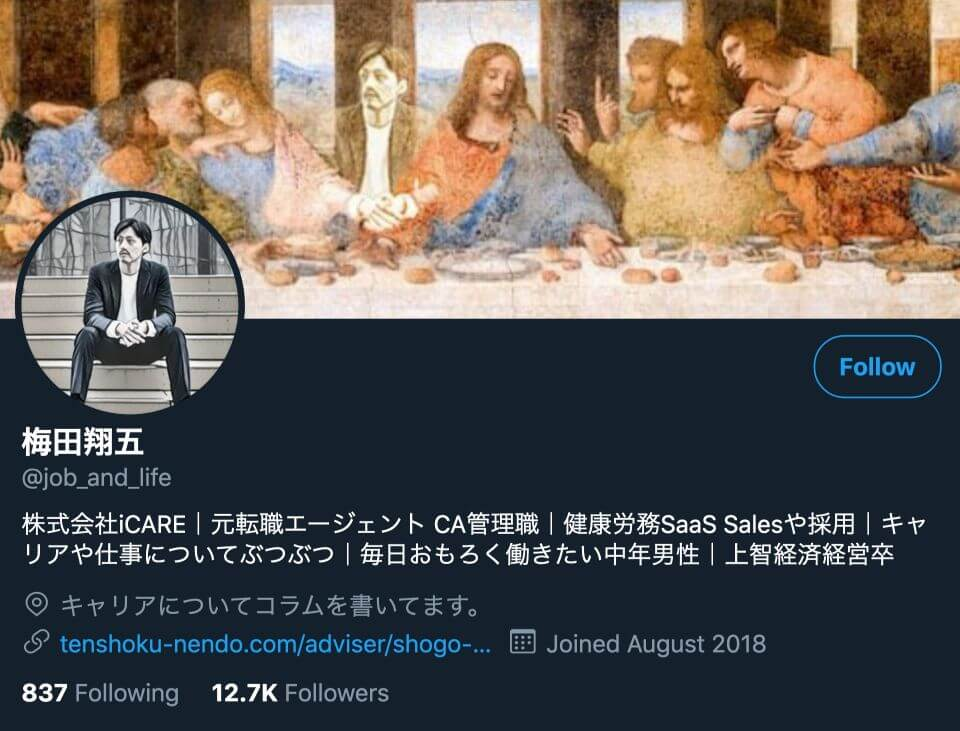 梅田翔五のTwitter