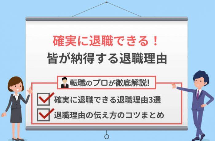 確実に退職できる!皆が納得する退職理由3選&正しい伝え方のポイント
