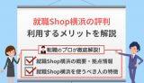 就職Shop横浜は使うべき?詳しい拠点情報&利用者の評判・口コミまとめ